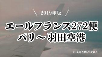 帰国:エールフランス272便(パリ〜羽田空港)