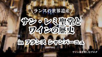 ランスの世界遺産 サン・レミ聖堂とワインの歴史