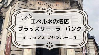 エペルネのラ・バンクでボリュームたっぷりの昼食